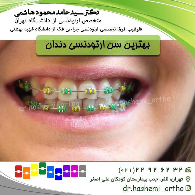 بهترین-ارتودنسی-دندان