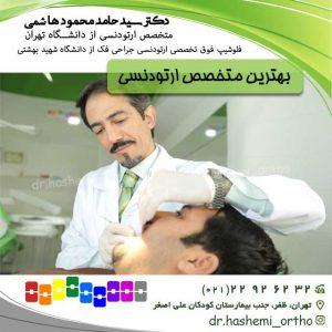 بهترین-متخصص-ارتودنسی-در-شمال-تهران