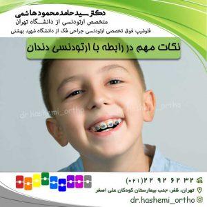 نکات-ارتودنسی-دندان